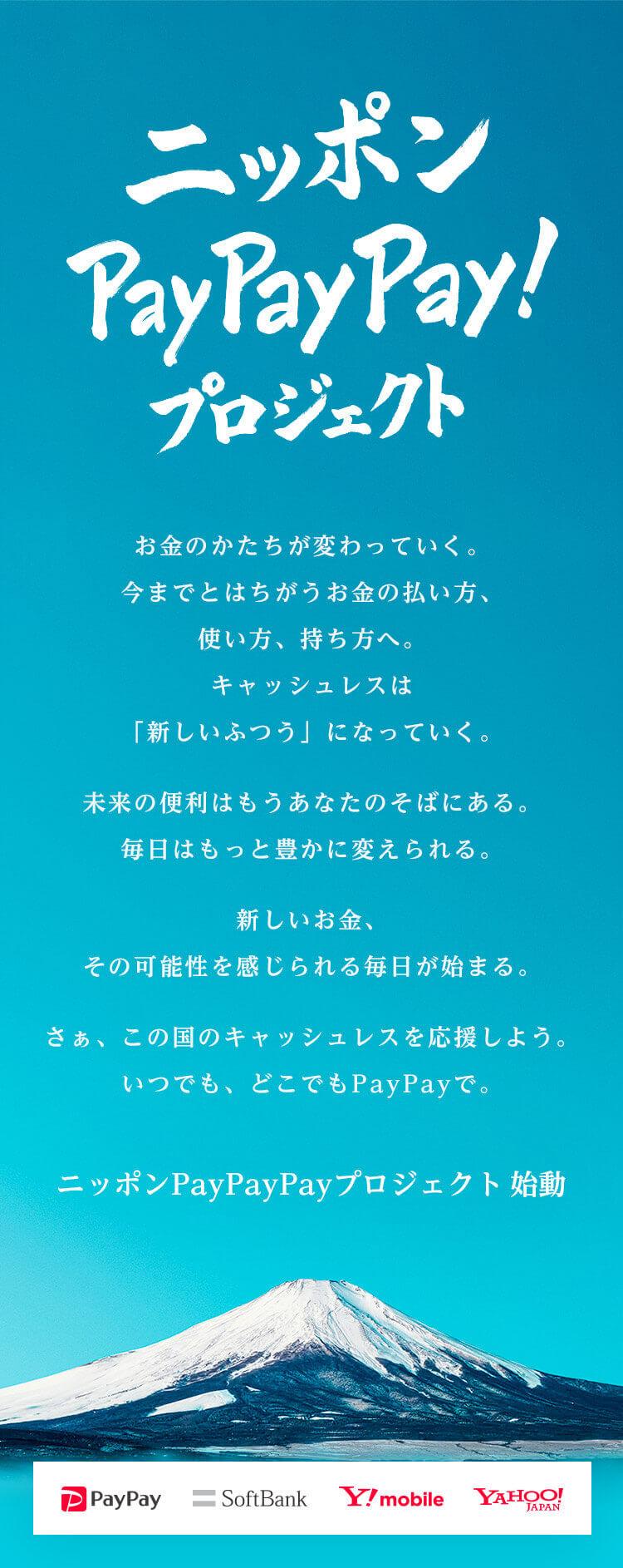ニッポンPayPayPayプロジェクト