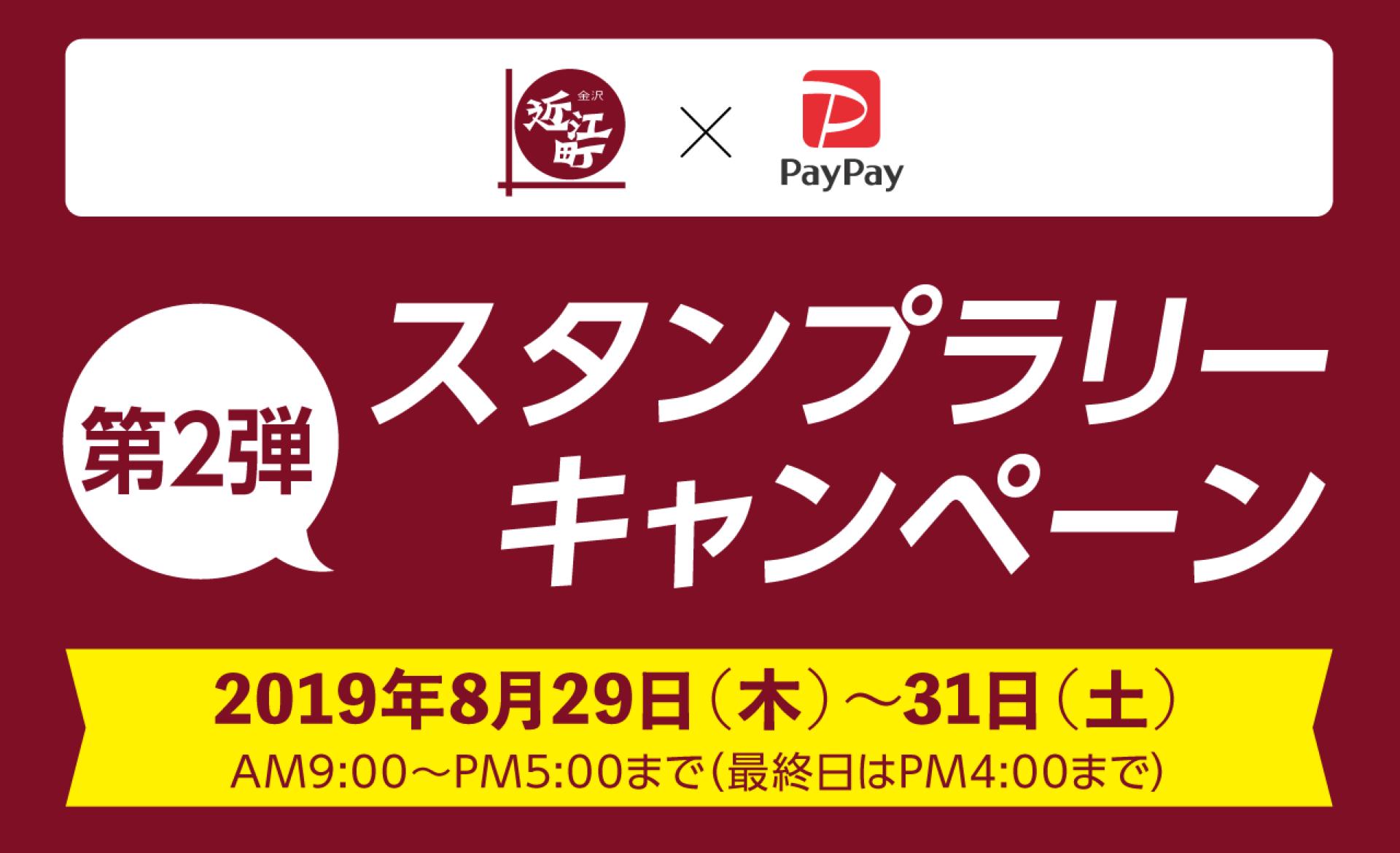 近江町市場×PayPay 第2弾スタンプラリーキャンペーン