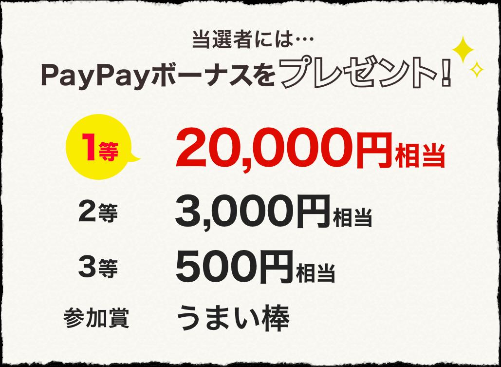 当選者にはPayPayボーナスをプレゼント! 1等(2,0000円相当) 2等(3,000円分相当) 3等(500円相当) 参加賞(うまい棒)