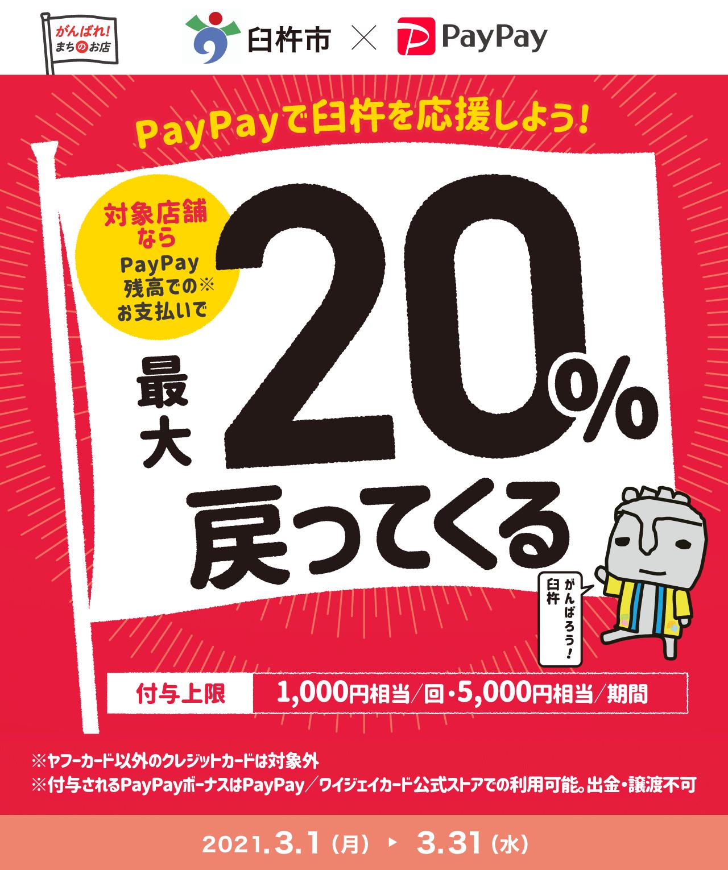PayPayで臼杵を応援しよう! 対象店舗ならPayPay残高でのお支払いで最大20%戻ってくる