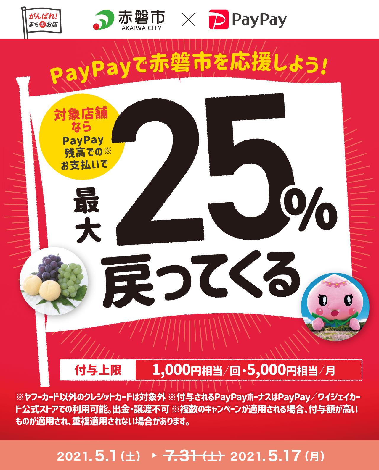 PayPayで赤磐市を応援しよう!対象店舗ならPayPay残高でのお支払いで最大25%戻ってくる