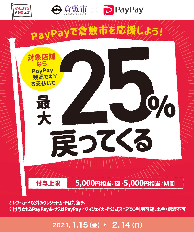 PayPayで倉敷市を応援しよう! 対象店舗ならPayPay残高でのお支払いで 最大25%戻ってくる