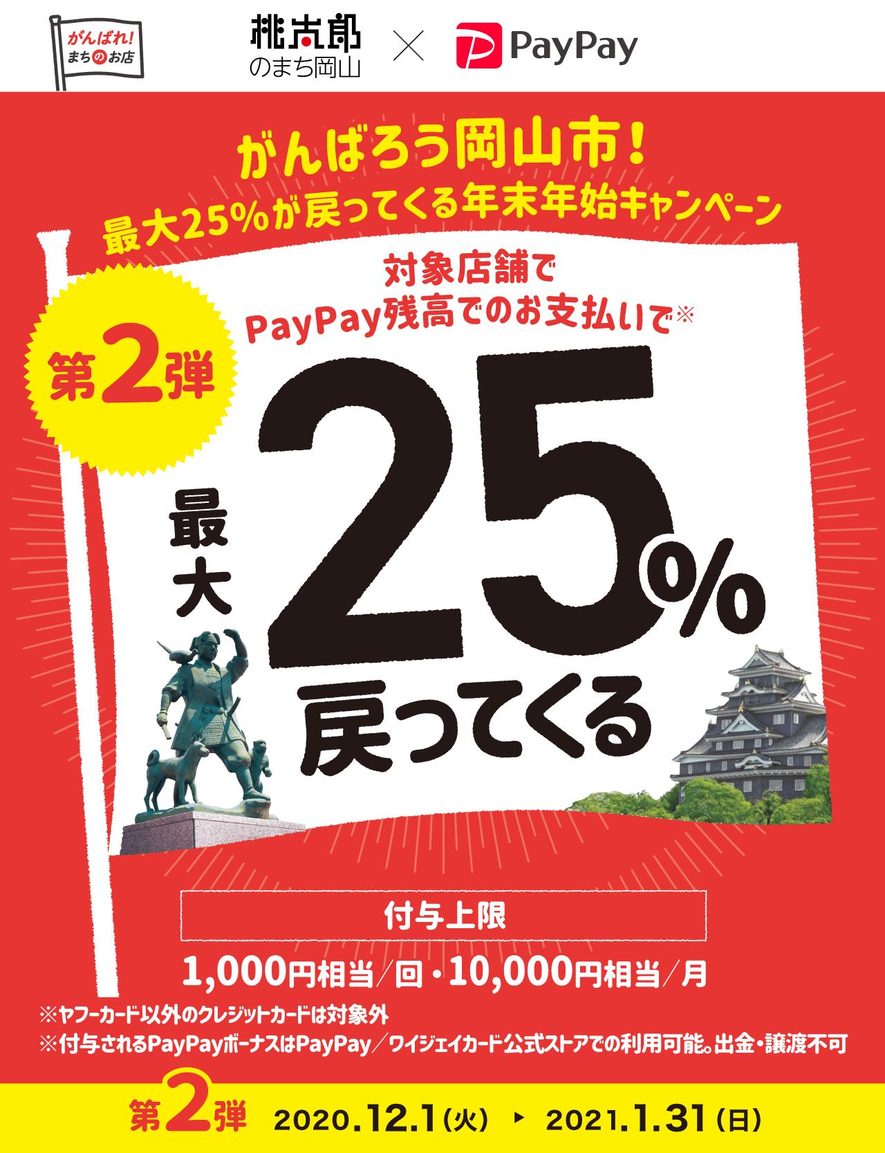 がんばろう岡山市!最大25%が戻ってくる年末年始キャンペーン 第2弾 対象店舗でPayPay残高でのお支払いで 最大25%戻ってくる