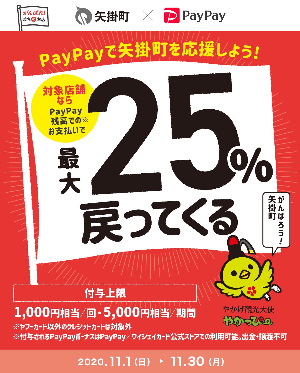 PayPayで矢掛町を応援しよう! 対象店舗ならPayPay残高でのお支払いで最大25%戻ってくる