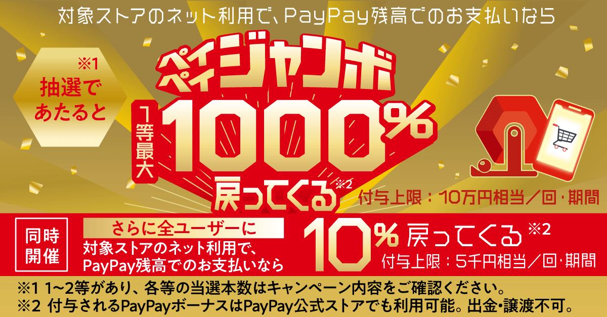 対象ストアのネット利用で、PayPay残高でのお支払いなら 抽選であたると ペイペイジャンボ 1等最大1000%戻ってくる
