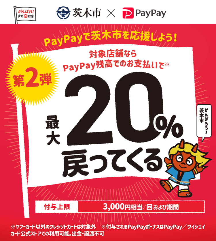 PayPayで茨木市を応援しよう! 第2弾 対象店舗ならPayPay残高でのお支払いで最大20%戻ってくる