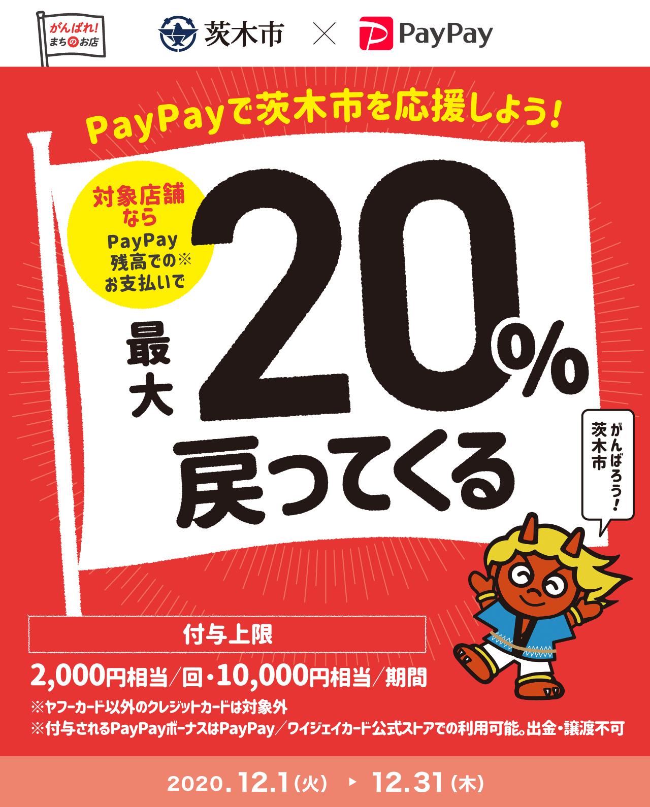 PayPayで茨木市を応援しよう! 対象店舗ならPayPay残高でのお支払いで 最大20%戻ってくる