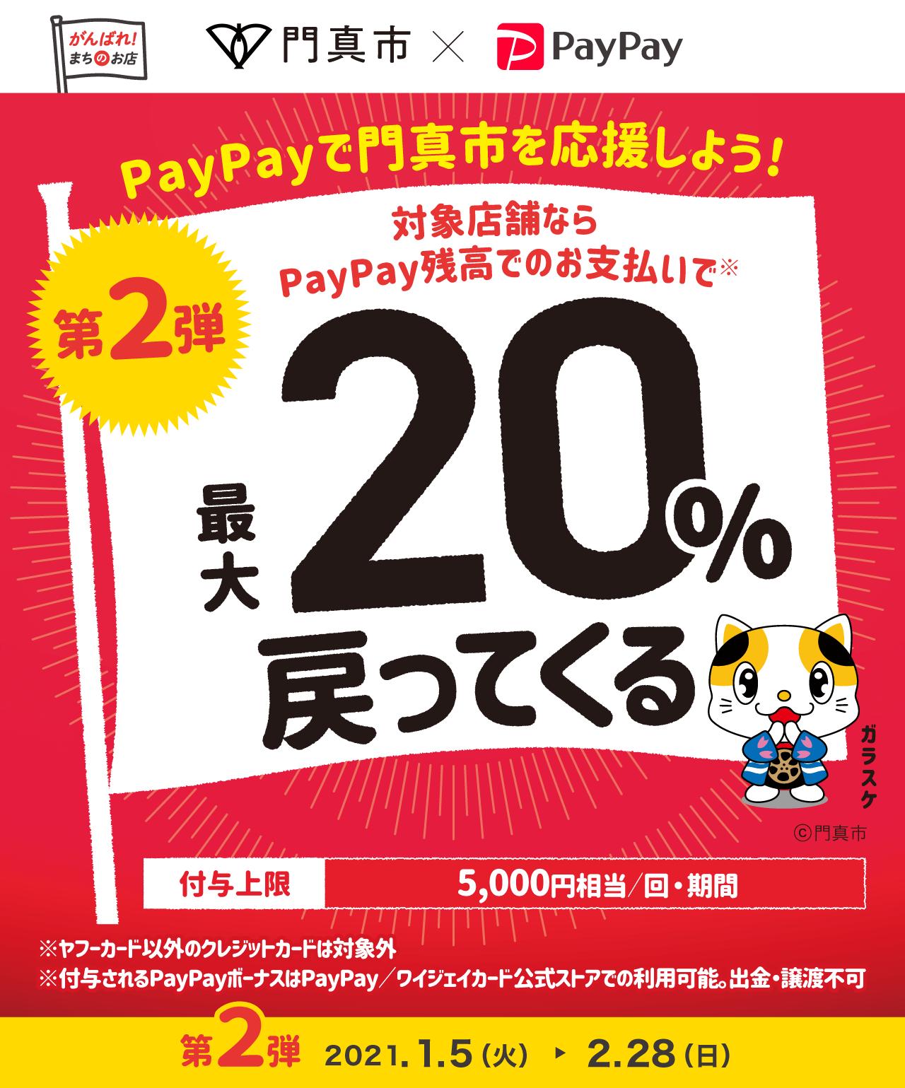 PayPayで門真市を応援しよう! 第2弾 対象店舗ならPayPay残高でのお支払いで 最大20%戻ってくる