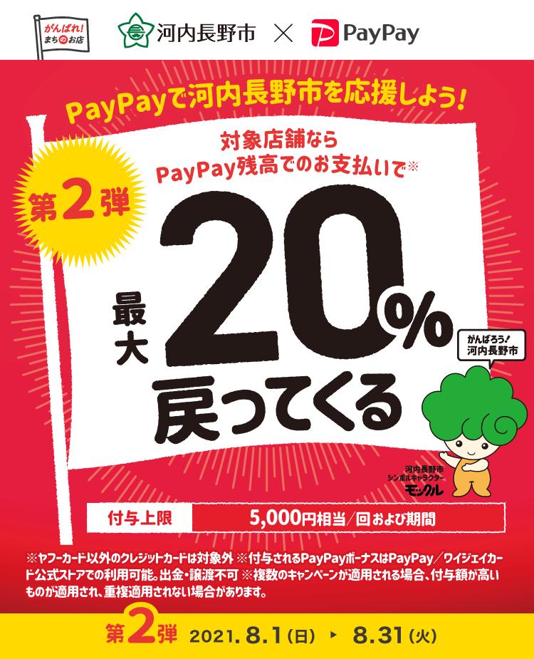 PayPayで河内長野市を応援しよう!対象店舗ならPayPay残高でのお支払いで最大20%戻ってくる