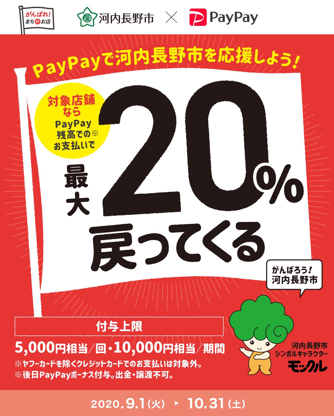 PayPayで河内長野市を応援しよう! 対象店舗ならPayPay残高でのお支払いで最大20%戻ってくる