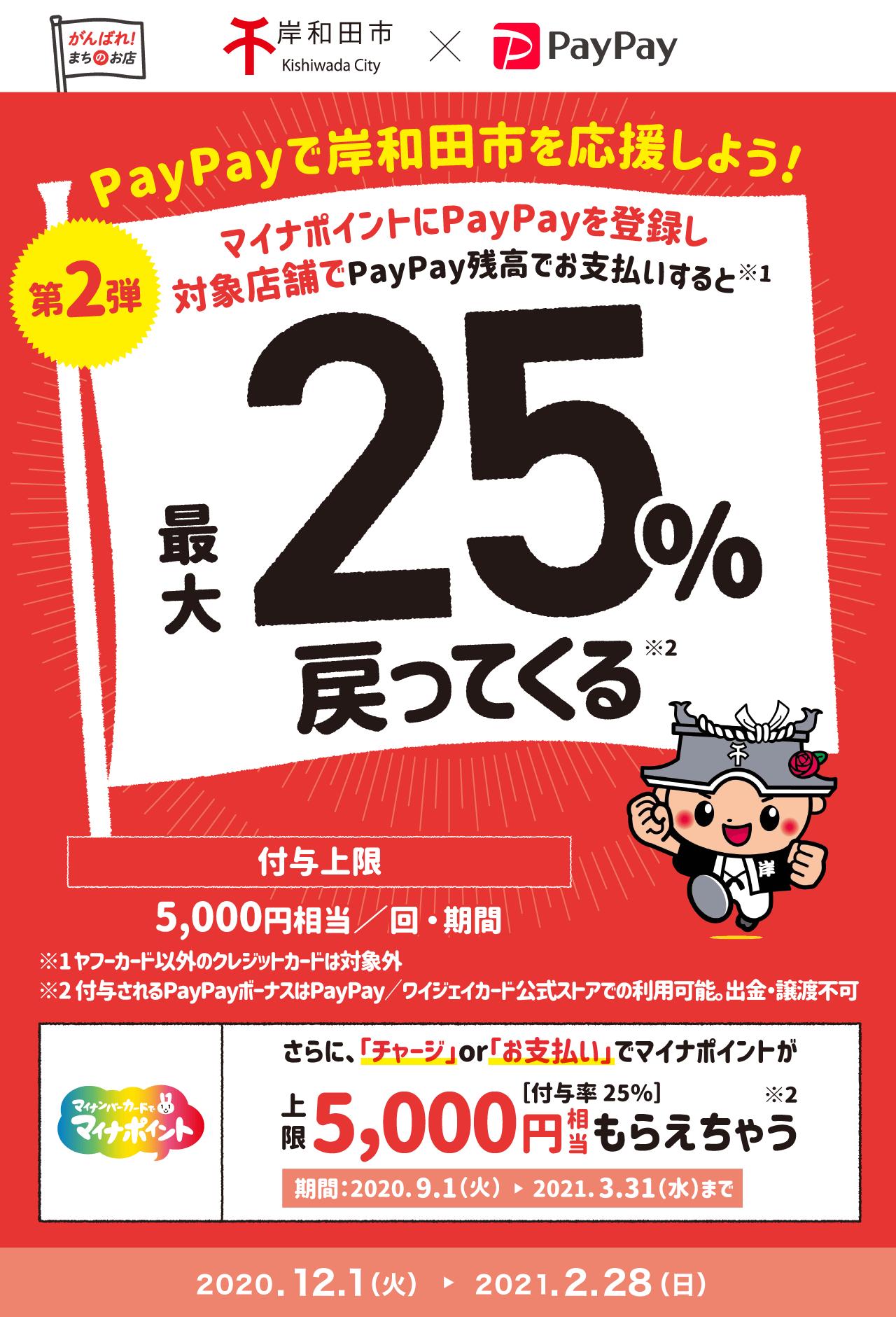 PayPayで岸和田市を応援しよう! 第2弾 マイナポイントにPayPayを登録し対象店舗でPayPay残高でお支払いすると 最大25%戻ってくる