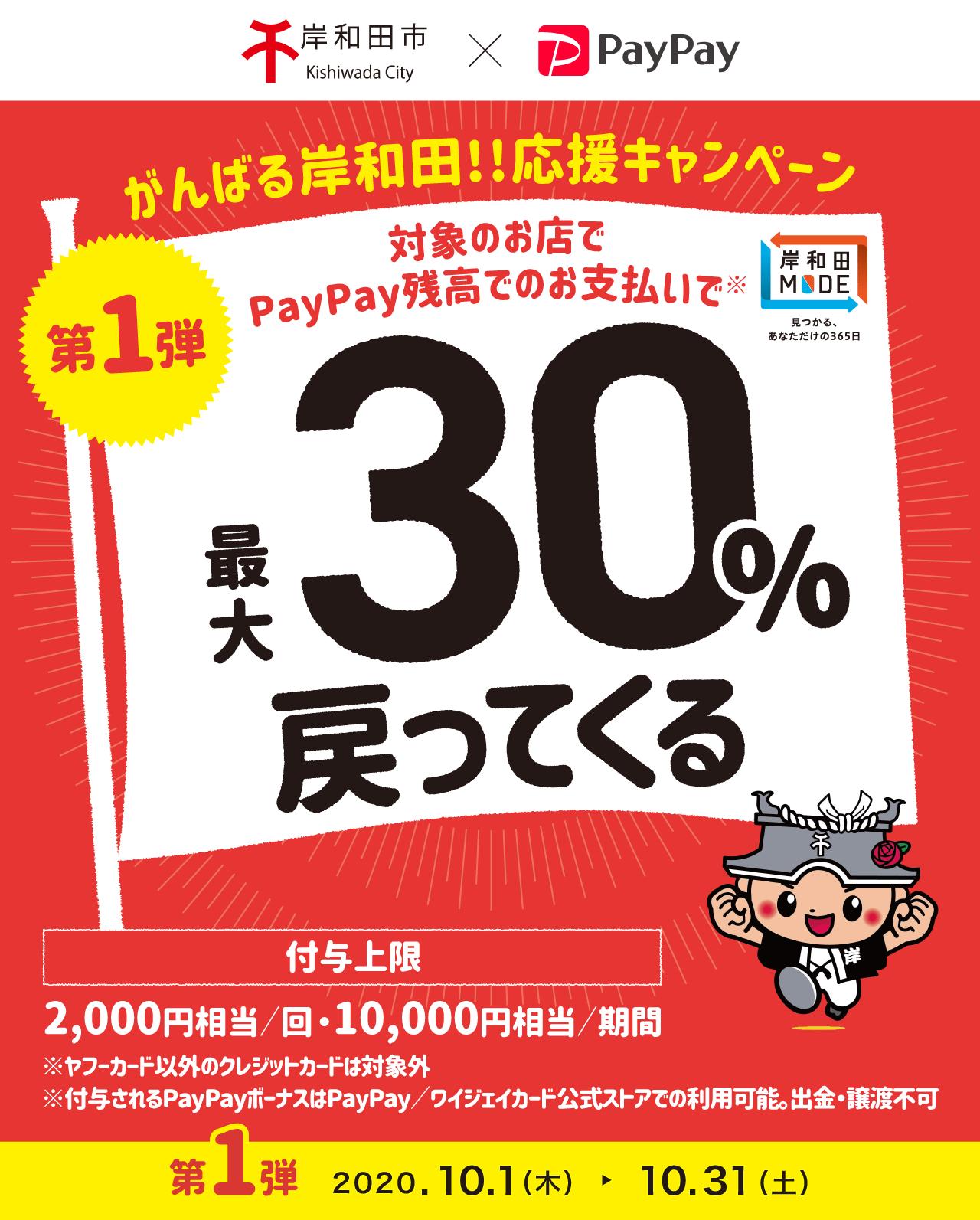 がんばる岸和田!!応援キャンペーン 第1弾 対象のお店でPayPay残高でのお支払いで最大30%戻ってくる
