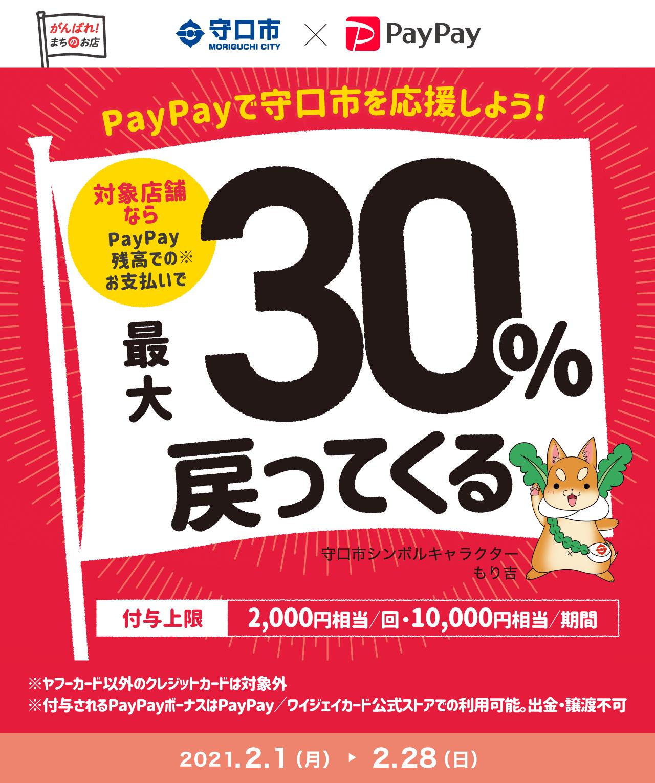 PayPayで守口市を応援しよう! 対象店舗ならPayPay残高でのお支払いで最大30%戻ってくる