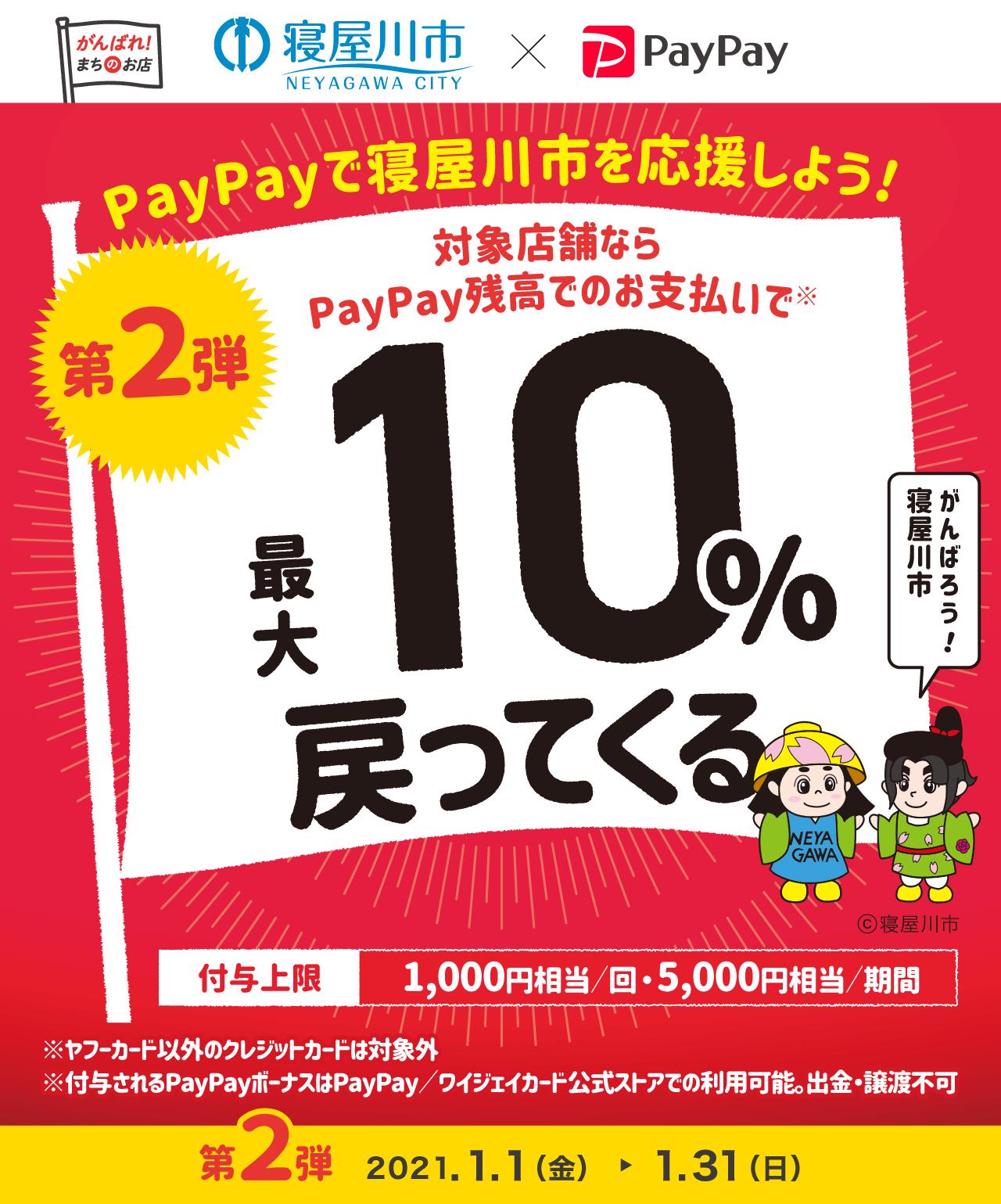 PayPayで寝屋川市を応援しよう! 第2弾 対象店舗ならPayPay残高でのお支払いで 最大10%戻ってくる