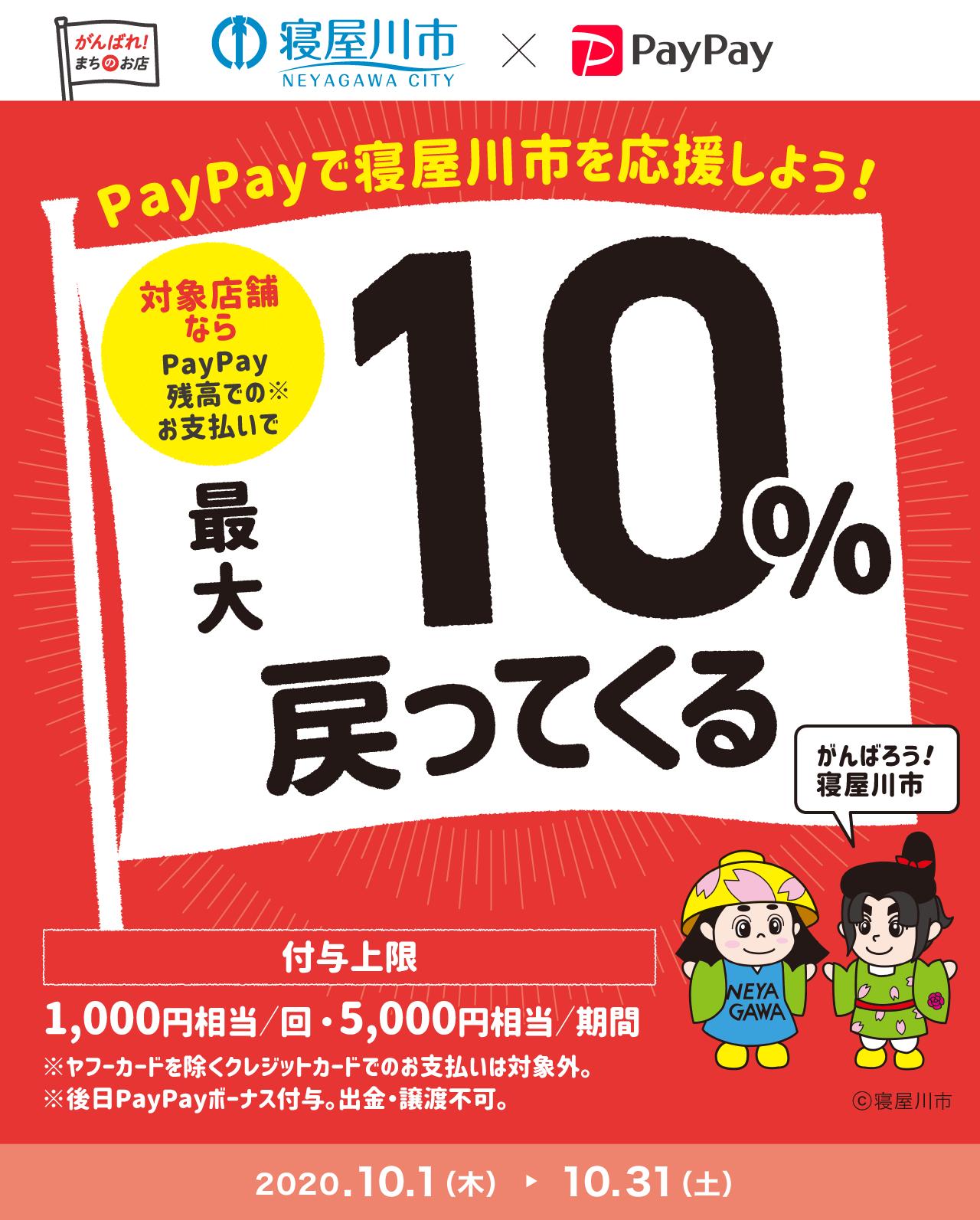 PayPayで寝屋川市を応援しよう! 対象店舗ならPayPay残高でのお支払いで最大10%戻ってくる