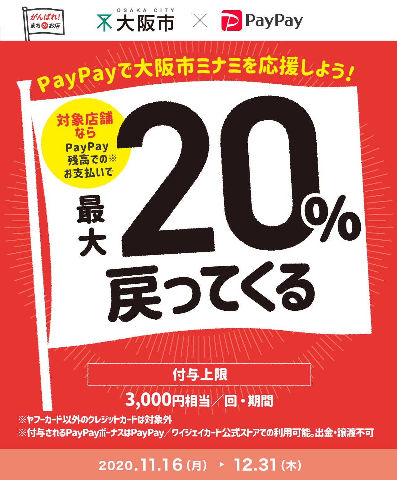 PayPayで大阪市ミナミを応援しよう! 対象店舗ならPayPay残高でのお支払いで 最大20%戻ってくる