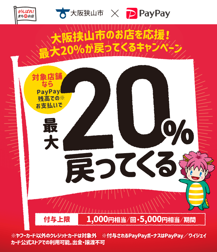 大阪狭山市のお店を応援!対象店舗ならPayPay残高でのお支払いで最大20%戻ってくる