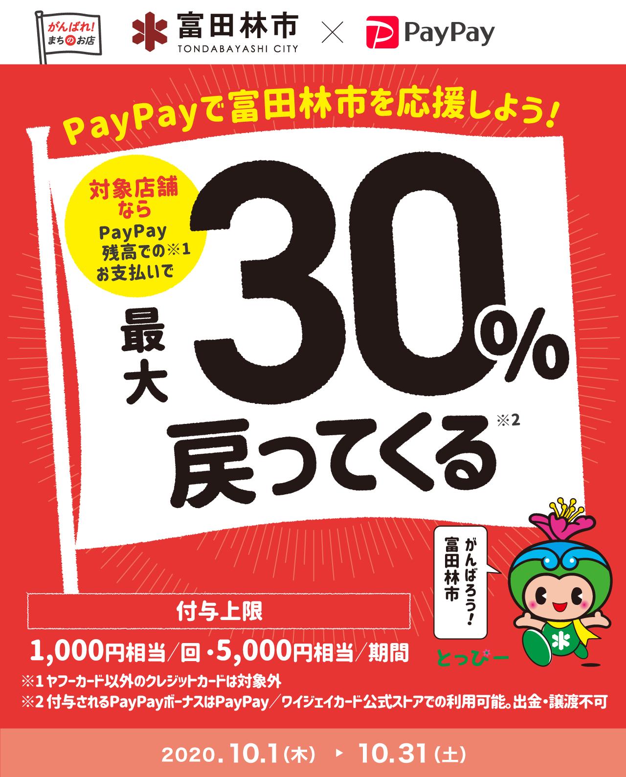 PayPayで富田林市を応援しよう! 対象店舗ならPayPay残高でのお支払いで最大30%戻ってくる