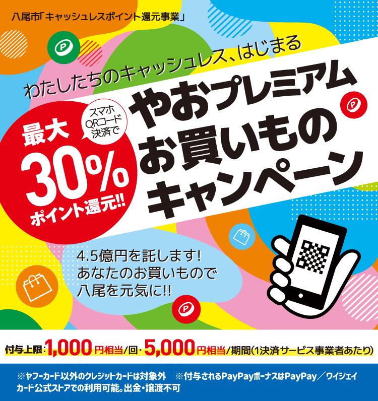やおプレミアムお買いものキャンペーン スマホ、QRコード決済で最大30%ポイント還元!!