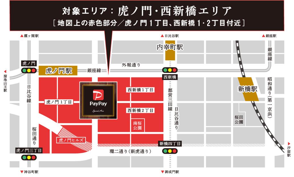 対象エリア:虎ノ門・西新橋エリア