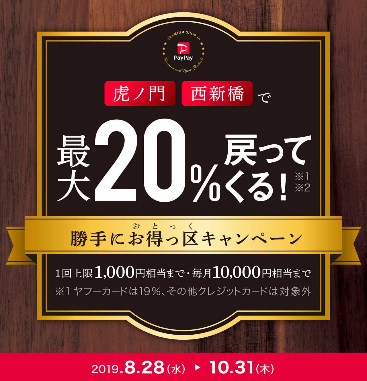 虎ノ門・西新橋で最大20%戻ってくる!「勝手にお得っ区(おとっく)」キャンペーン