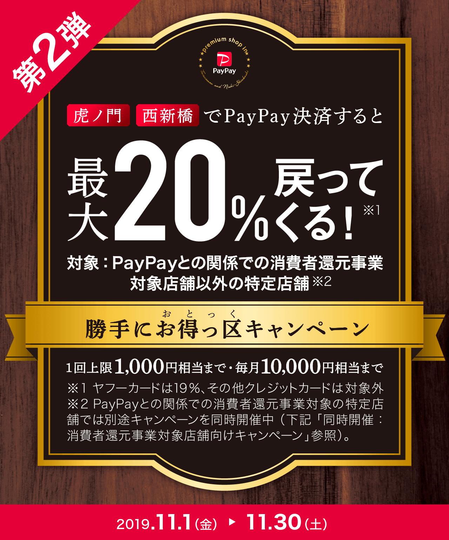 第2弾 虎ノ門・西新橋で最大20%戻ってくる!「勝手にお得っ区(おとっく)」キャンペーン