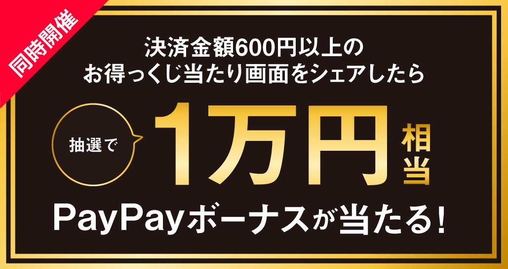 600円以上の決済のお得くじ当たり画面シェアしたら抽選で1万円相当PayPayボーナスが当たる!
