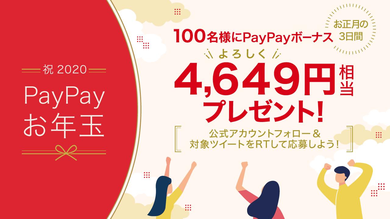100名様にPayPayボーナス 4,649(よろしく)円相当プレゼント!