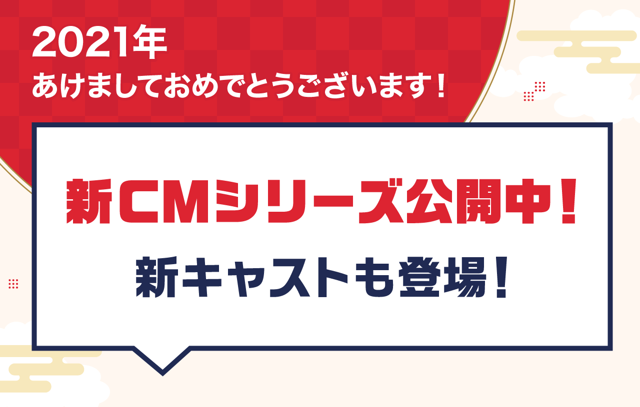 あけましておめでとうございます! 新CMシリーズ公開中! 新キャストも登場!