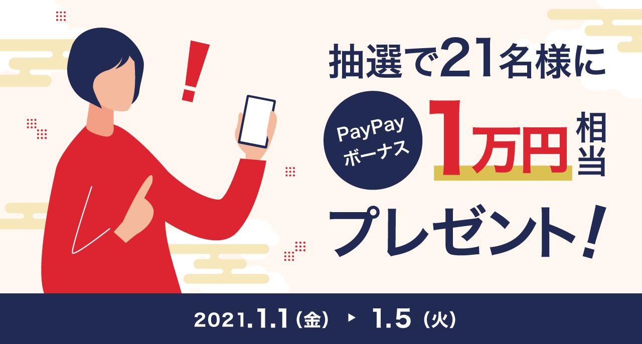 抽選で21名様にPayPayボーナス1万円相当プレゼント!