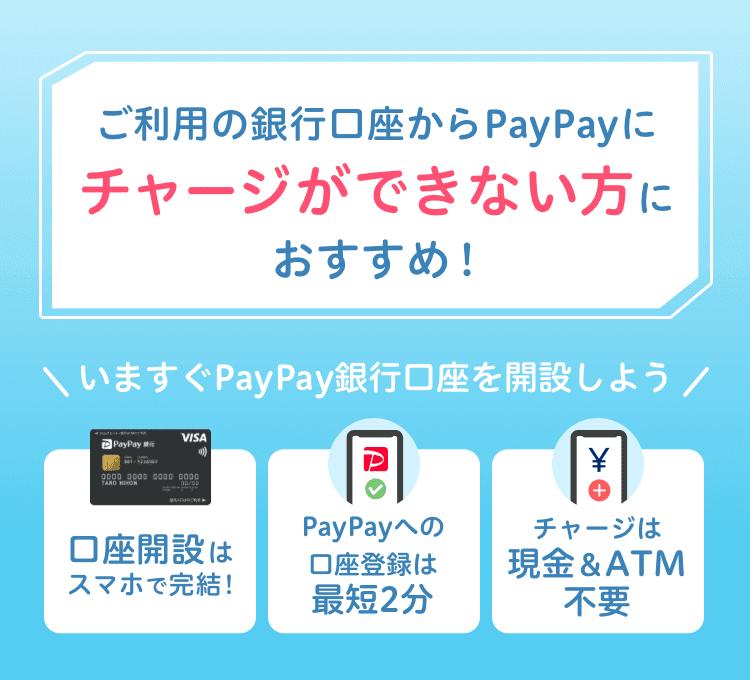 ご利用の銀行口座からPayPayにチャージができない方におすすめ!いますぐPayPay銀行口座を開設しよう 口座開設はスマホで完結! PayPayへの口座登録は最短2分 チャージは現金&ATM不要