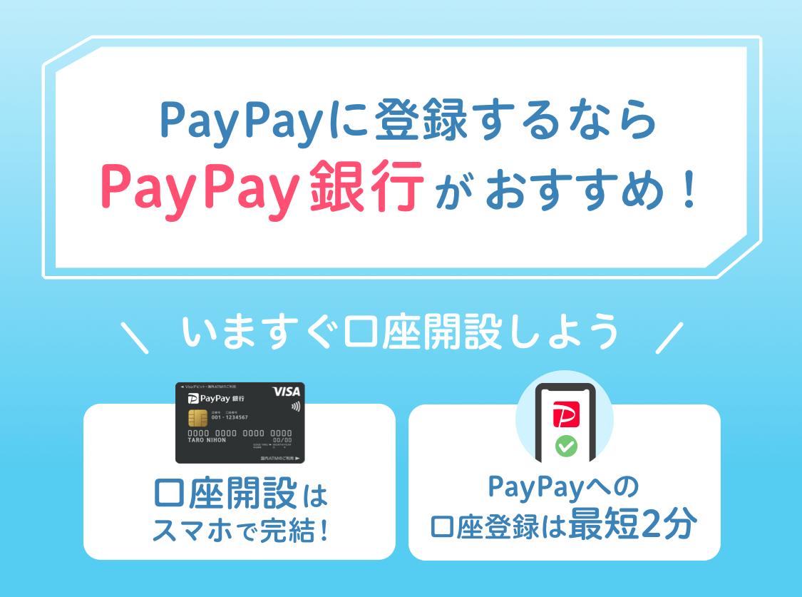 PayPayに登録するならPayPay銀行がおすすめ!