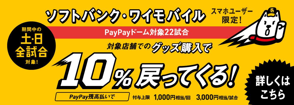 ソフトバンク・ワイモバイル スマホユーザー限定! PayPayドーム対象22試合 対象店舗でのグッズ購入で 10%戻ってくる!