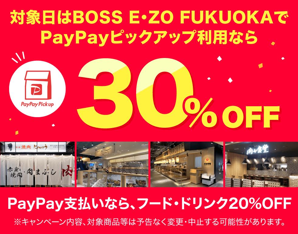 対象日はBOSS E・ZO FUKUOKAでPayPayピックアップ利用なら30%OFF PayPay支払いなら、フード・ドリンク20%OFF