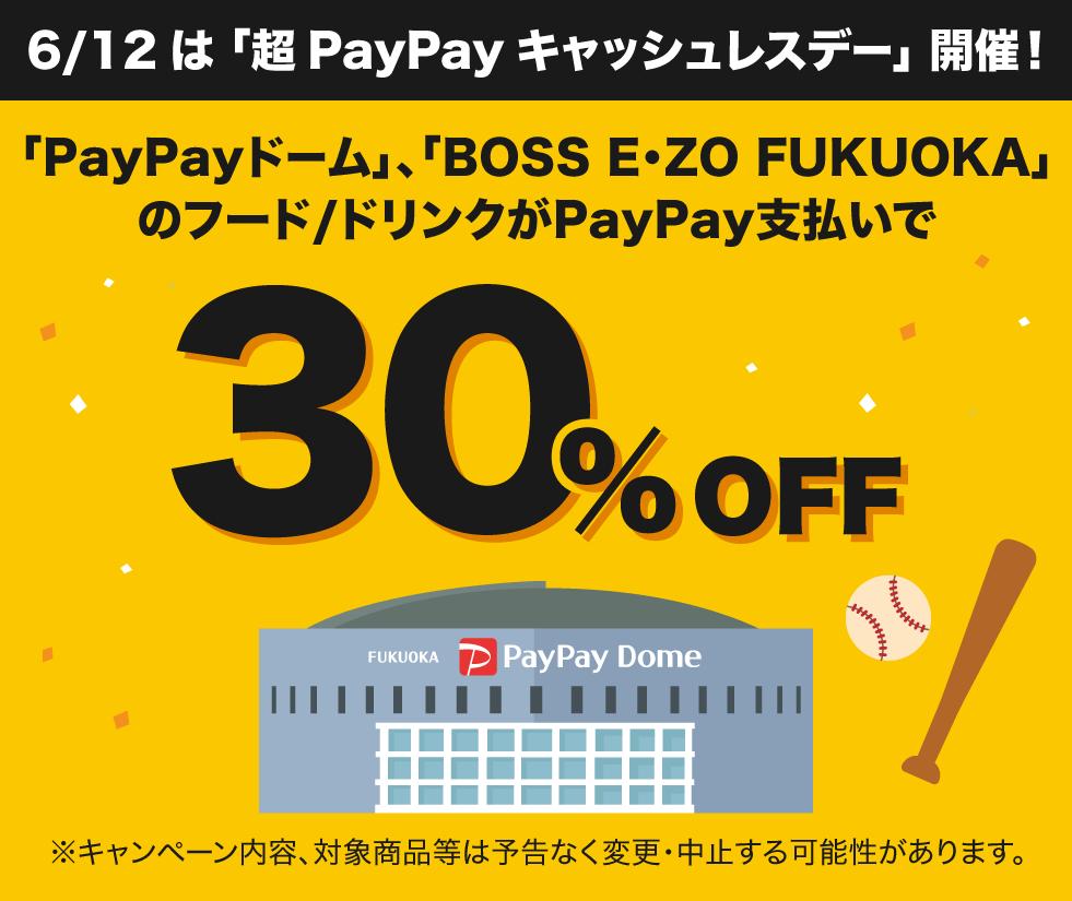 6/12は「超PayPayキャッシュレスデー」開催!「PayPayドーム」、「BOSS E・ZO FUKUOKA」のフード/ドリンクがPayPay支払いで30%OFF