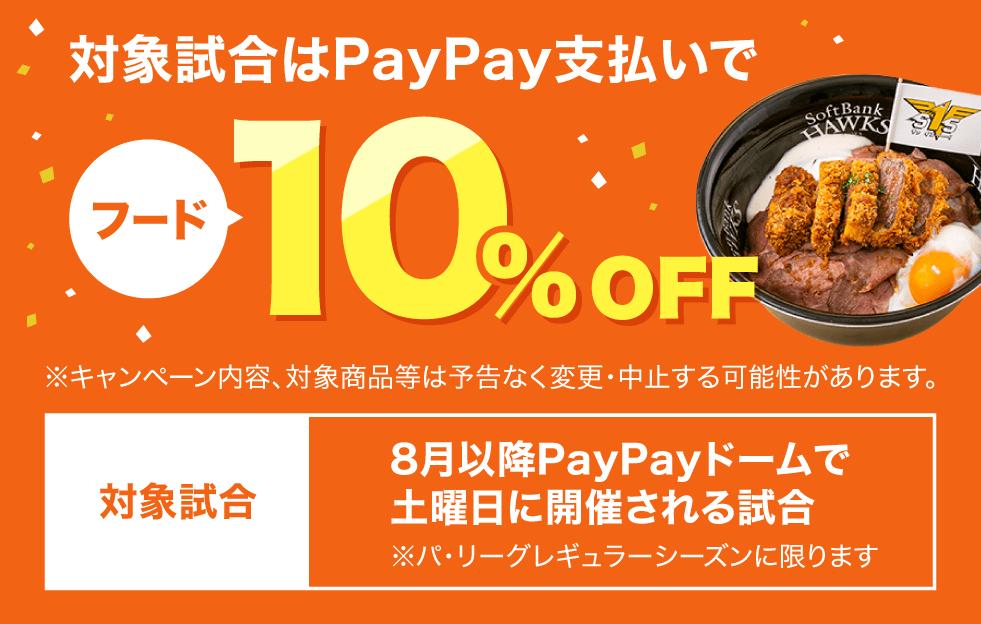 対象試合はPayPay支払いで フード10%OFF