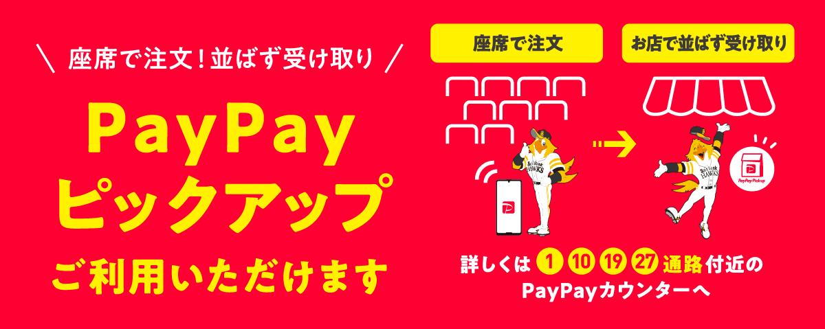 座席で注文!並ばず受け取り PayPayピックアップご利用いただけます