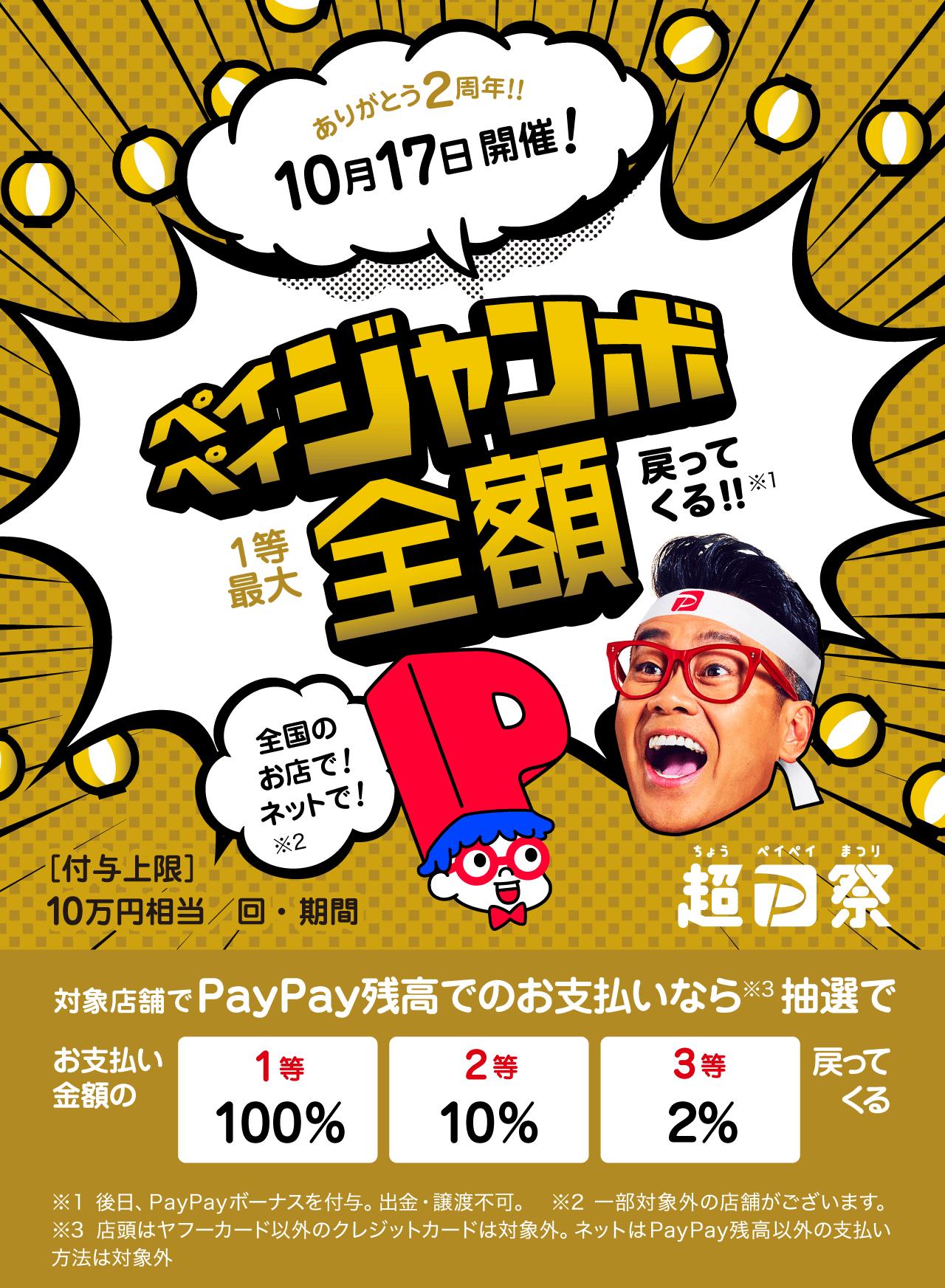 ペイペイジャンボ 1等最大全額戻ってくる!!