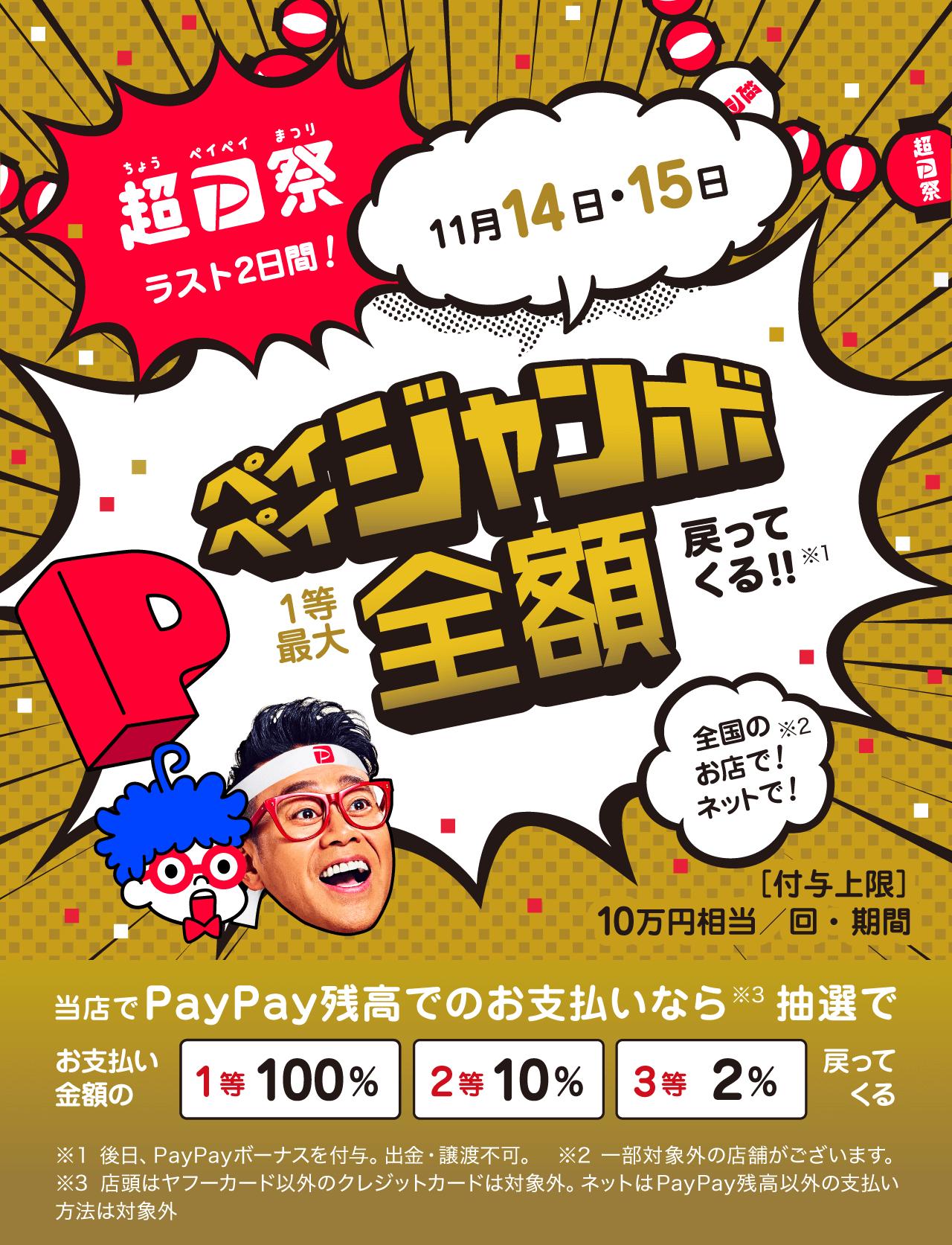 11月14日・11月15日 ペイペイジャンボ1等最大全額戻ってくる!!