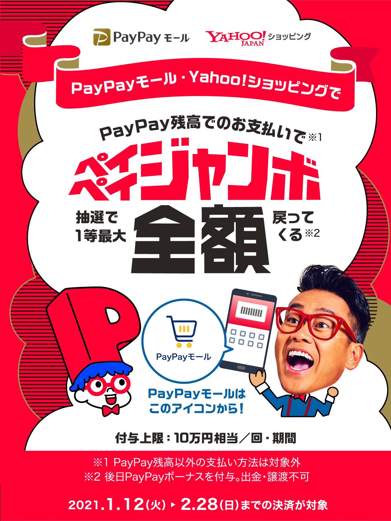PayPayモール・Yahoo!ショッピングで PayPay残高でのお支払いで ペイペイジャンボ 抽選で 1等最大全額戻ってくる