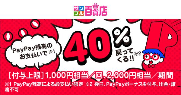 PayPay残高のお支払いで40%戻ってくる!!