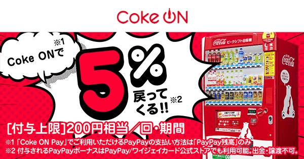 Coke ONで5%戻ってくる!!