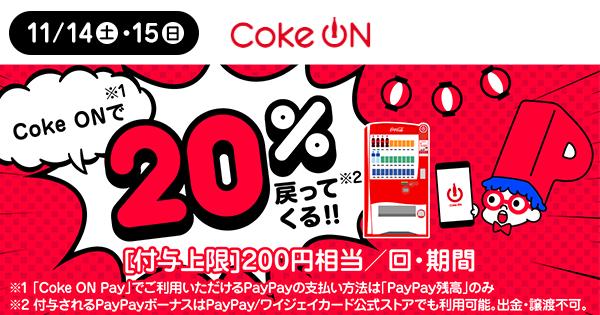 Coke ONで20%戻ってくる!!