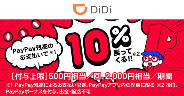 PayPay残高のお支払いで10%戻ってくる!!