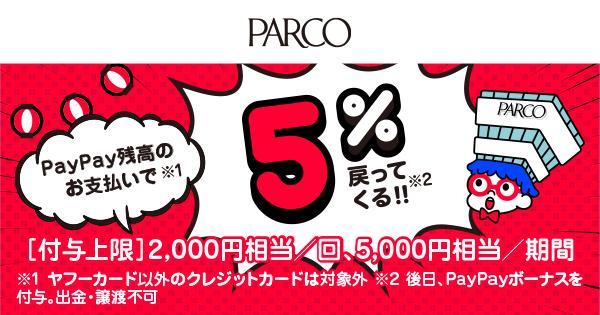 PayPay残高のお支払いで5%戻ってくる!!