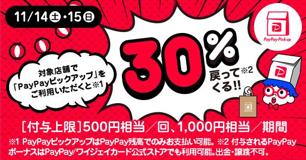 対象店舗で「PayPayピックアップ」をご利用いただくと30%戻ってくる!!