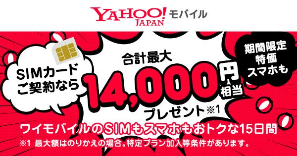 SIMカードご契約なら合計最大14,000円相当プレゼント