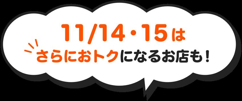 11/14・11/15はさらにおトクになるお店も!