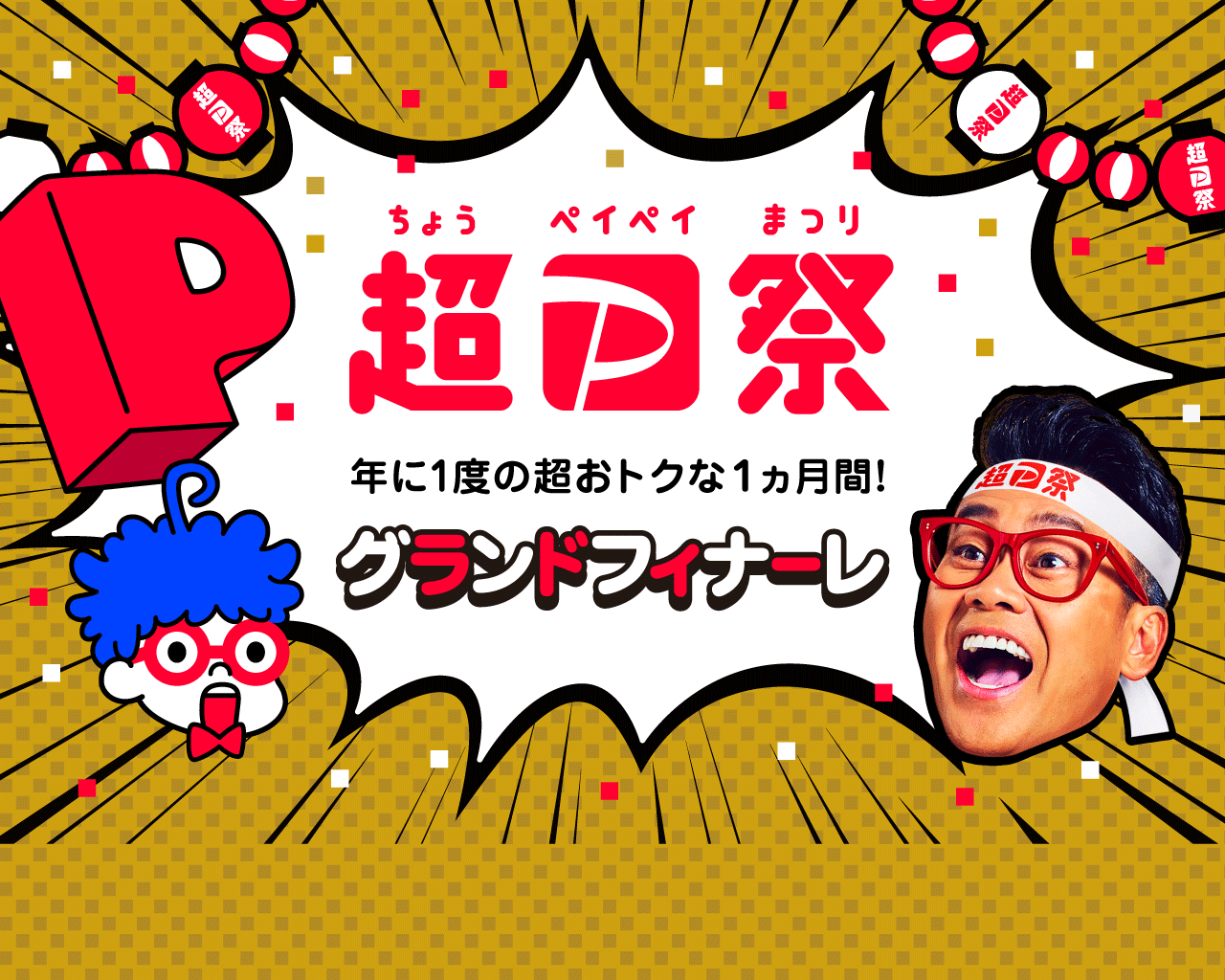 https://image.paypay.ne.jp/page/event/paypay-matsuri/images/img_mv_04.png