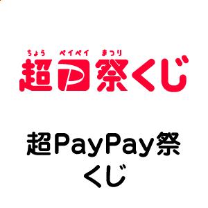 超PayPayくじ